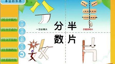 幼儿识字动画片10 幼儿识字动画片下载