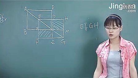 第3讲特殊的平行四边形 1初中数学崔莉精华学校课堂