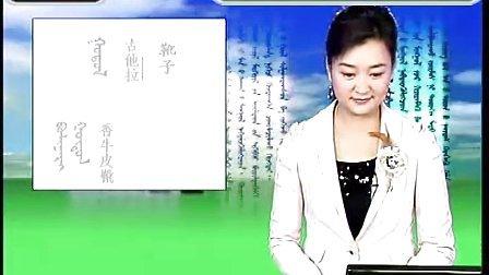 蒙古语学习:高级蒙古语读写教学--tukkk -- 第五十三课