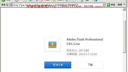 FLASH CS5动画教程 安装及下载FLASH CS5.5