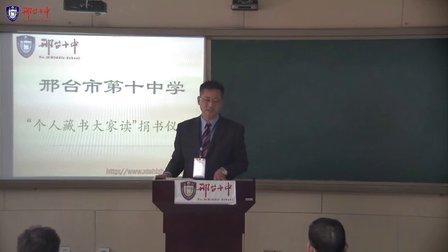 邢台市第十中学 20130107 个人藏书大家读捐书仪式