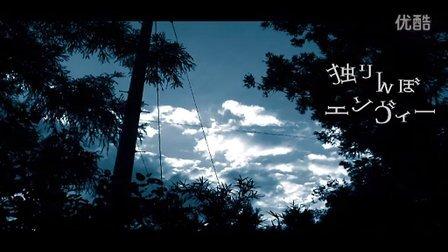 【蛇足】独りんぼエンヴィー - sm19771528