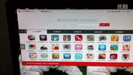 iphone4 ios6.01免费软件游戏助手,无需越狱!(快用苹果助手)