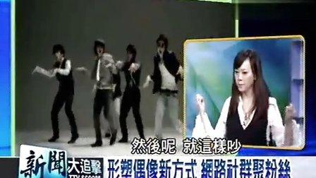 新闻大追击:韩星风光几人知,筛选过程倍艰辛(4-5)20101105
