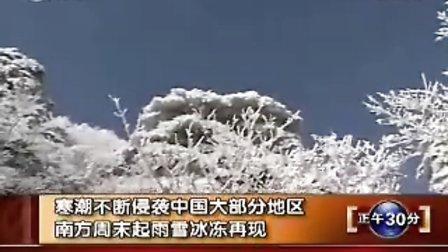寒潮不断侵袭中国大部分地区由www.f650pickups.com.cn福特F650上传