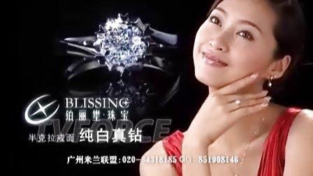 铂丽星钻石-广州米兰联盟广告公司