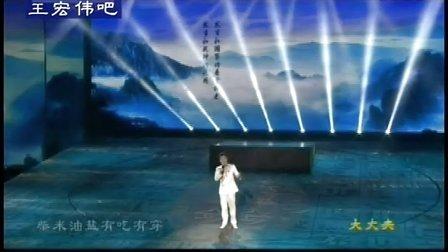 王宏伟《民生重如山》