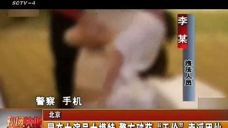 """冒充女演员女模特 警方破获""""天价""""卖淫团伙 130108 现场快报"""
