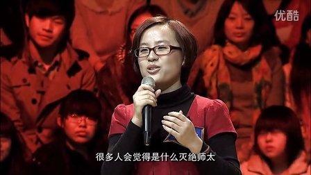#开讲啦#俞敏洪-要不要娶女博士