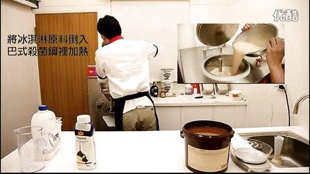 意大利冰淇淋制作教学-榛果口味-冰淇淋机器操作(gelato machine)