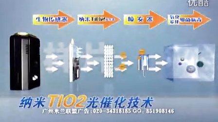 优活养护宝净化器-广州米兰联盟广告公司