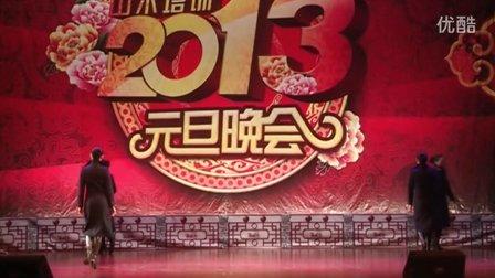 山木培训(中国·济南)2013元旦晚会《工装走秀》(上)
