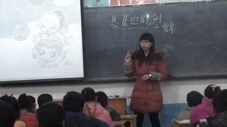 灵寿 中文 郭晓云 七年级 悬崖边的树