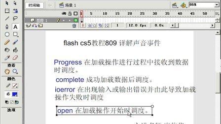 FLASH CS5视频教程809 详解声音事件