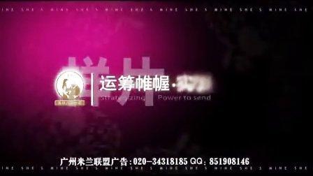 千誉国际宣传片-广州米兰联盟广告公司