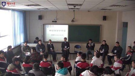 邢台市第十中学 第68次 校长有约
