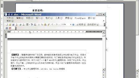 学生作业信息管理系统(毕业设计写论文,代做JSP,ASP.NET定做,JAVA