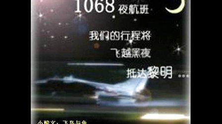 1068夜航班_小酸文篇_飞鸟与鱼