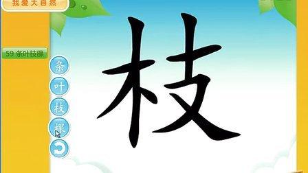 儿童识字动画片7