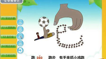 儿童识字动画片8