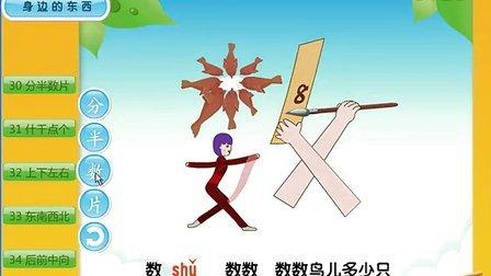 儿童教育动画片1 儿童动画片,教育识字的