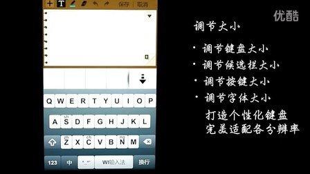 wi输入法安卓版 v1.3