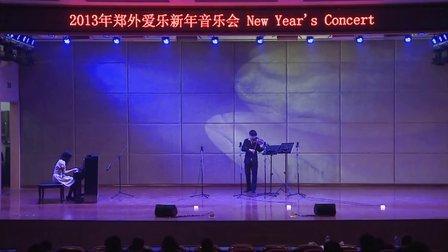 2013年郑外爱乐新年音乐会