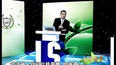 赵玉平-水浒传用人策略03