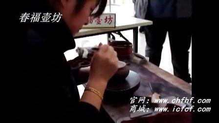 宜兴紫砂壶全手工紫砂壶北京制作 第二部 第二段