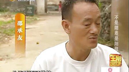 不是阴差是阳错 20111212 王刚讲故事-0001