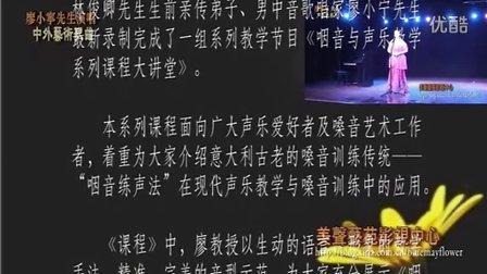 咽音与歌唱 廖小宁声乐教学 民族声乐教学:芦花- 02
