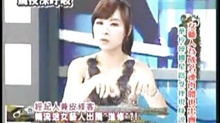 惊夜深呼吸:女艺人为成名连肉体也出卖?!(5-5)20101102