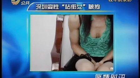 """深圳变性""""站街女""""被拘(清晰)"""