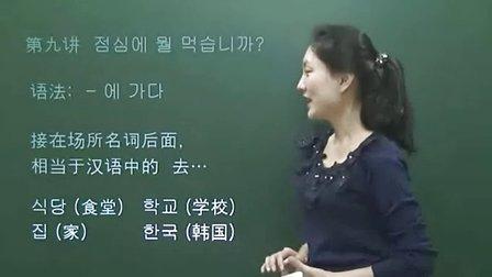 韩国语基础__第9课