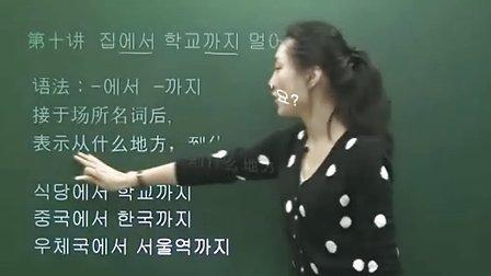 韩国语基础__第10课