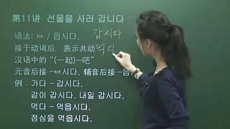 韩国语基础__第11课