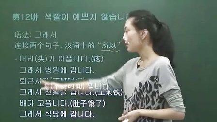 韩国语基础__第12课