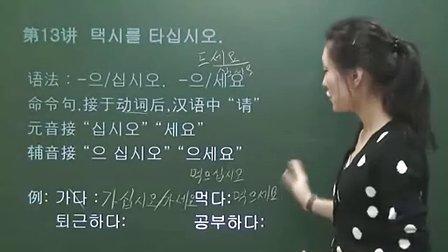 韩国语基础__第13课