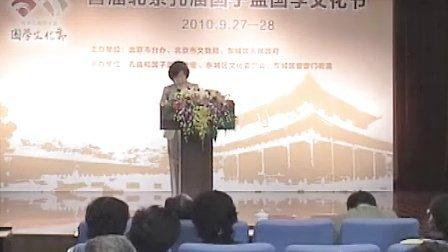 赵玲玲教授--孔庙国子监国学文化节讲座
