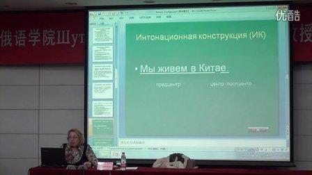 2012年10月18日黑大俄语学院邀请普院专家讲座1