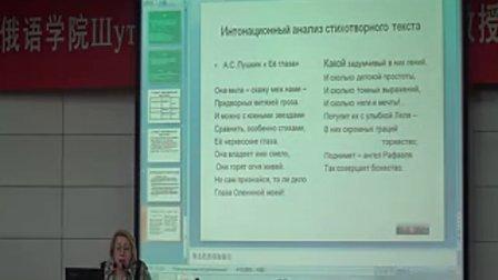 2012年10月18日黑大俄语学院邀请普院专家讲座2