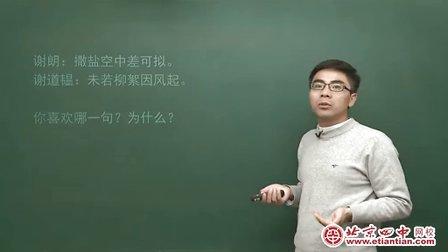 刘义庆与《世说新语》
