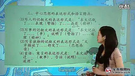 3小学阅读把握文章内容,领会文章中心 学而思小学语文知识大全及