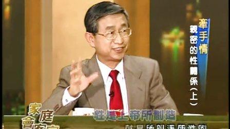 李长安冯志梅:牵手情(3)