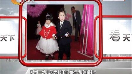 """郑州一幼儿园为孩子们举行""""集体婚礼"""" 直播京津冀 130115"""