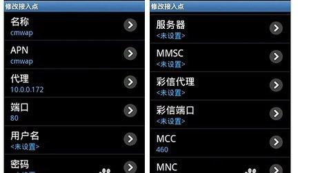 安卓手机wifi上网方法接入点设置【pctxsm.tmall.com】