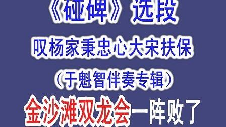 京剧杨派伴奏专辑-碰碑-叹杨家秉忠心大宋扶保-于魁智伴奏