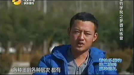 化氏钓技训练营第30集_梦圆训练营 高清