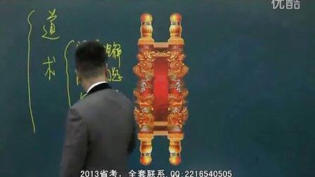 辽宁省2013省考01.2013华图名师标准版-申论(钟君)