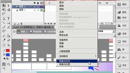 FLASH CS5视频教程819 频谱MP3播放器 声音控制